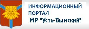 """Информационный портал МР """"Усть-Вымский"""""""